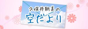 久保井朝美のお天気コラム