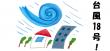 台風18号あす九州上陸へ 三連休は列島縦断 大雨に警戒 久保井朝美